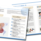IT研究機構 パンフレット