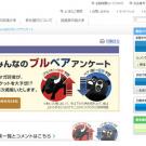 新生銀行WEB
