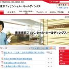 東海東京フィナンシャル・ホールディングスWEB